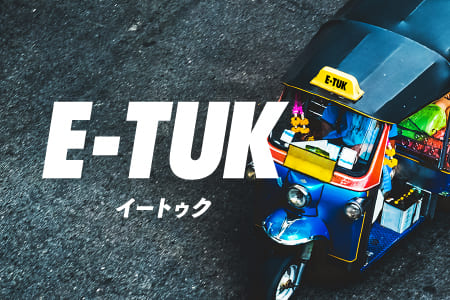 E-TUK(トゥクトゥク) オフィシャルサイト