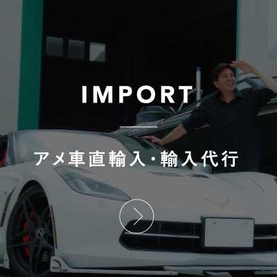 IMPORT アメ車直輸入・輸入代行