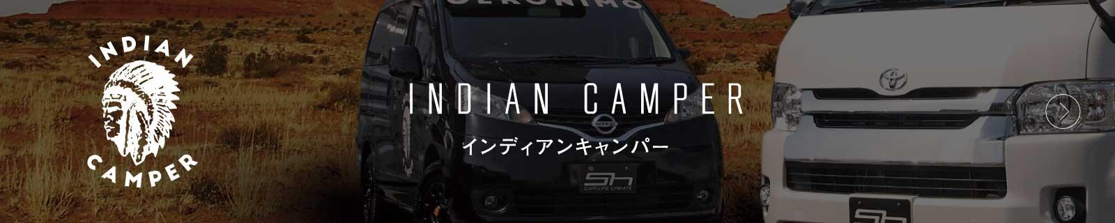 インディアンキャンパー