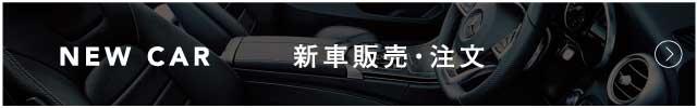 NEW CAR 新車販売・注文