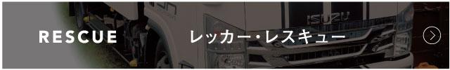 レッカー・レスキュー